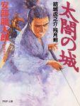 太閤の城 結城虎之介・残月剣-電子書籍
