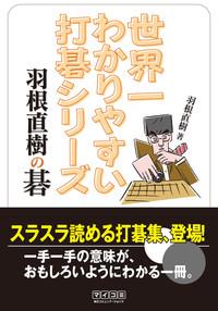 世界一わかりやすい打碁シリーズ 羽根直樹の碁-電子書籍