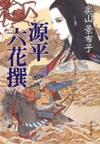 源平六花撰-電子書籍