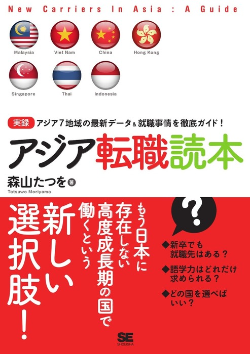 アジア転職読本拡大写真