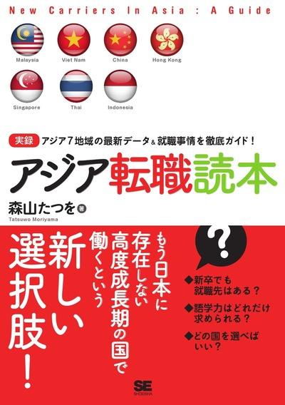 アジア転職読本-電子書籍