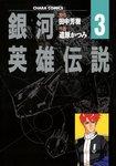 銀河英雄伝説(3)-電子書籍