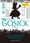 GOSICK VIII 上──ゴシック・神々の黄昏──-電子書籍