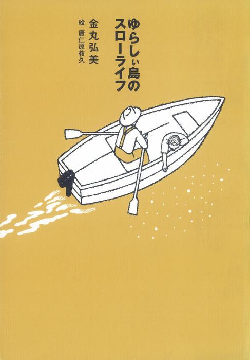 ゆらしぃ島のスローライフ-電子書籍-拡大画像