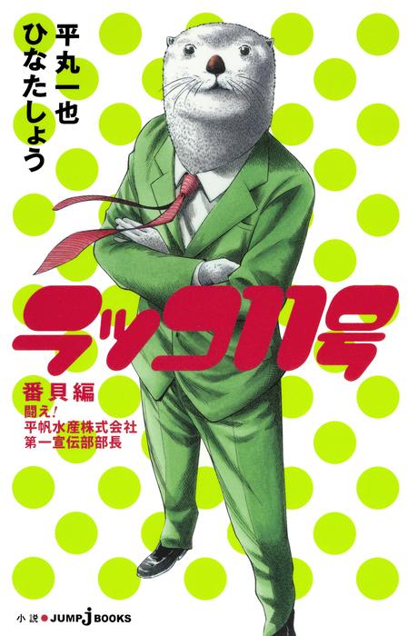 ラッコ11号 番貝編 闘え!平帆水産株式会社第一宣伝部部長拡大写真