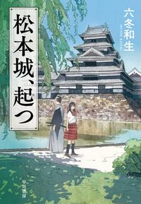 松本城、起つ-電子書籍