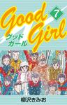 Good Girl(7)-電子書籍