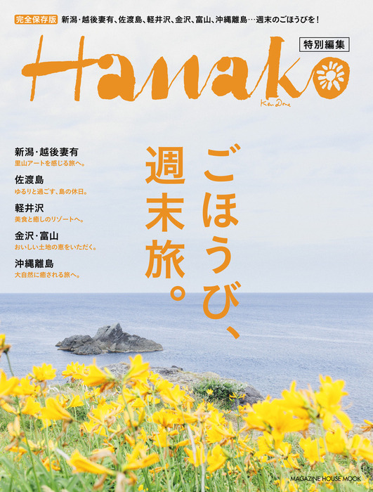 Hanako特別編集 ごほうび、週末旅。拡大写真