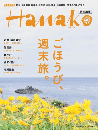 Hanako特別編集 ごほうび、週末旅。-電子書籍