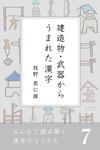 みんなで読み解く漢字のなりたち7 建造物・武器からうまれた漢字-電子書籍