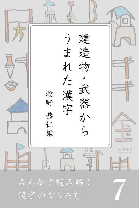 みんなで読み解く漢字のなりたち7 建造物・武器からうまれた漢字拡大写真