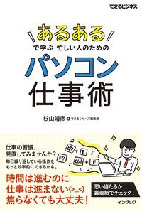 「あるある」で学ぶ 忙しい人のためのパソコン仕事術-電子書籍