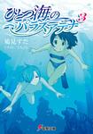 ひとつ海のパラスアテナ3-電子書籍