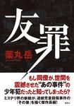 友罪【電子特別版】-電子書籍