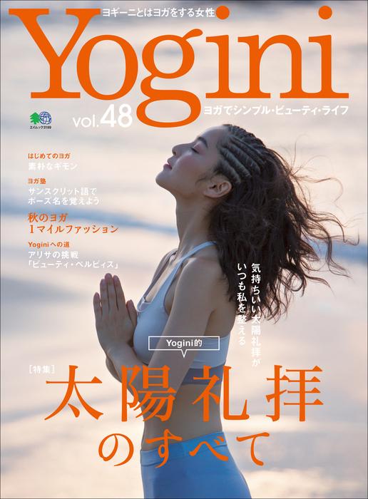 Yogini(ヨギーニ) Vol.48-電子書籍-拡大画像