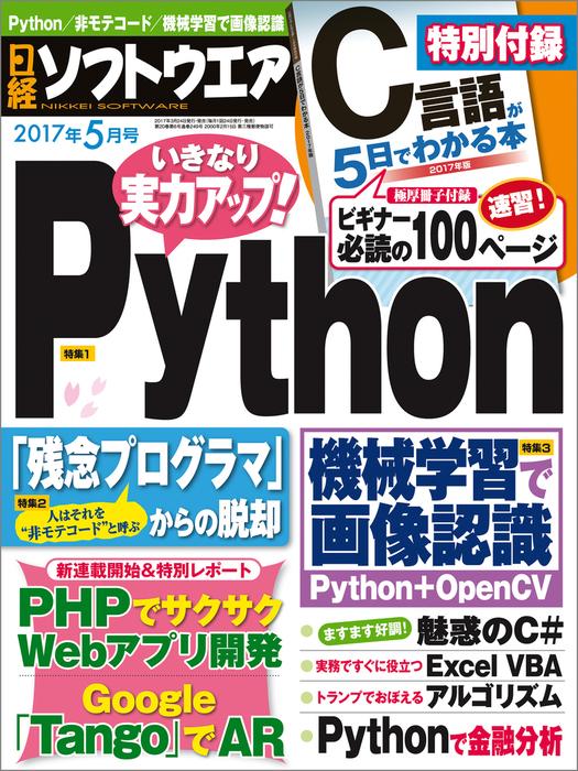日経ソフトウエア 2017年 5月号 [雑誌]-電子書籍-拡大画像