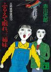 三姉妹探偵団(15) ふるえて眠れ、三姉妹-電子書籍