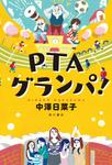 PTAグランパ!-電子書籍