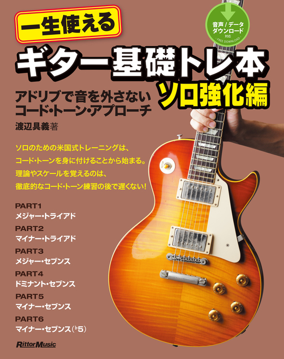 一生使えるギター基礎トレ本 ソロ強化編 アドリブで音を外さないコード・トーン・アプローチ拡大写真