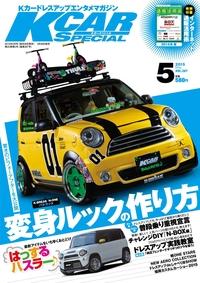 KCARスペシャル 2015年5月号-電子書籍
