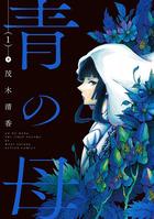 「青の母」シリーズ