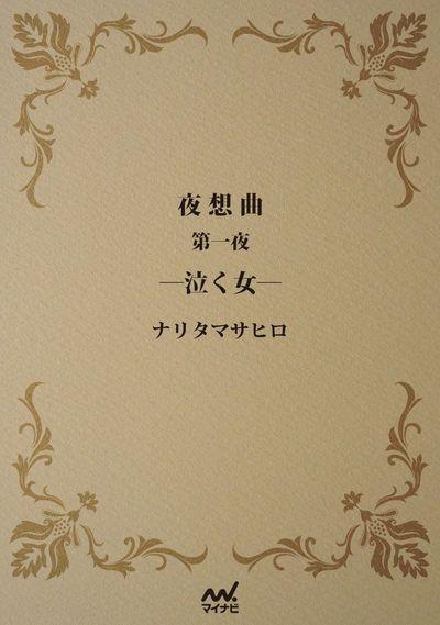 夜想曲 第一夜 ―泣く女―-電子書籍