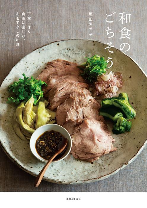 和食のごちそう拡大写真
