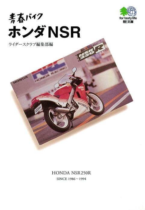 青春バイク ホンダNSR-電子書籍-拡大画像