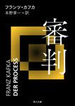 審判-電子書籍