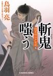 斬鬼嗤う 隠目付江戸日記(九)-電子書籍