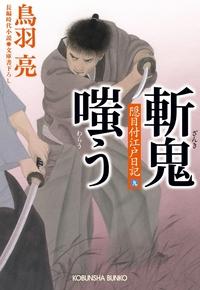 斬鬼嗤う 隠目付江戸日記(九)