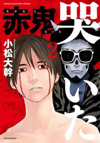 赤鬼哭いた 2-電子書籍
