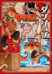 ダンジョン飯 3巻-電子書籍