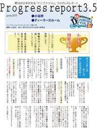 第56回日本SF大会プログレスレポート3.5号