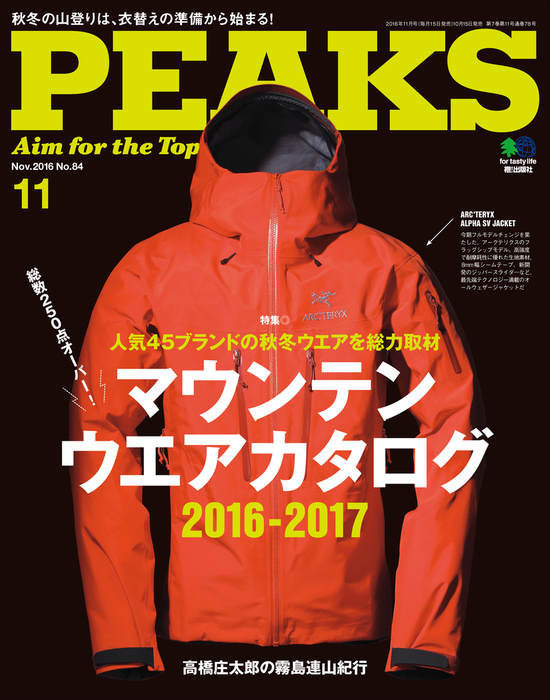 PEAKS 2016年11月号 No.84拡大写真