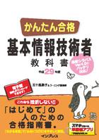 かんたん合格シリーズ(かんたん合格シリーズ)