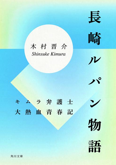 長崎ルパン物語 キムラ弁護士大熱血青春記拡大写真
