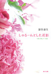 しゅるーんとした花影 つれづれノート(21)-電子書籍