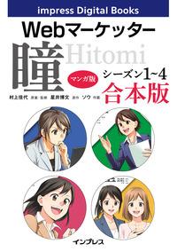 【マンガ版】Webマーケッター瞳 シーズン1~4 合本版
