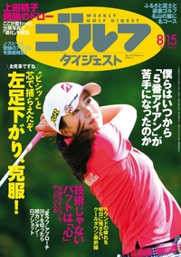 週刊ゴルフダイジェスト 2017/8/15号