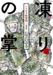 凍りの掌 シベリア抑留記(5)-電子書籍
