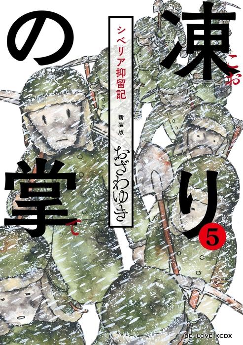 凍りの掌 シベリア抑留記(5)-電子書籍-拡大画像