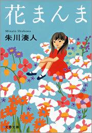 花まんま-電子書籍