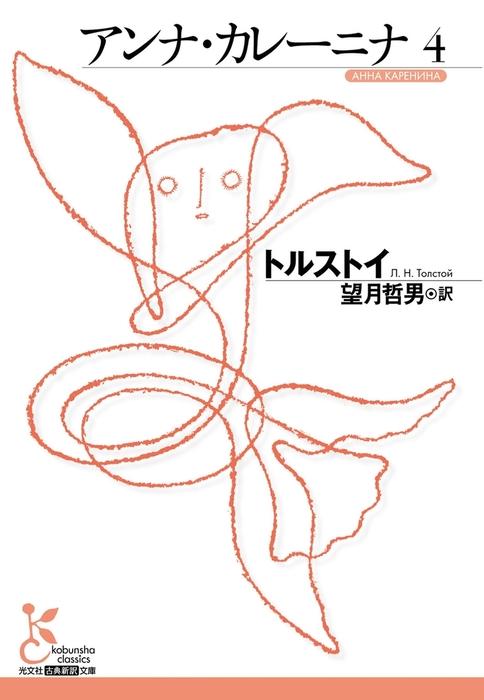 アンナ・カレーニナ 4-電子書籍-拡大画像