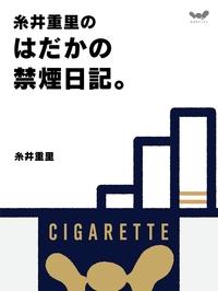 糸井重里のはだかの禁煙日記