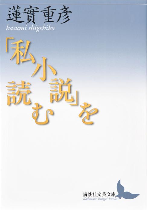 「私小説」を読む拡大写真