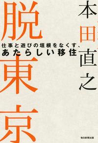 脱東京 仕事と遊びの垣根をなくす、あたらしい移住-電子書籍