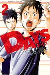 DAYS(2)-電子書籍