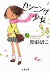 カンニング少女-電子書籍