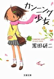 カンニング少女-電子書籍-拡大画像